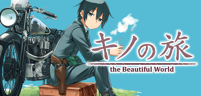 キノの旅 the Beautiful World