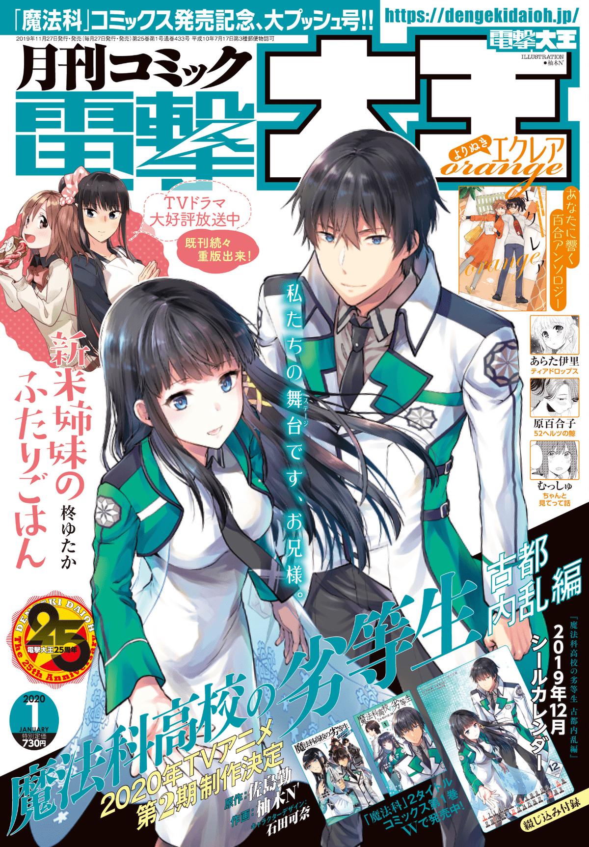 電撃大王2020年1月号は11月27日 水 発売 魔法科 コミックス発売