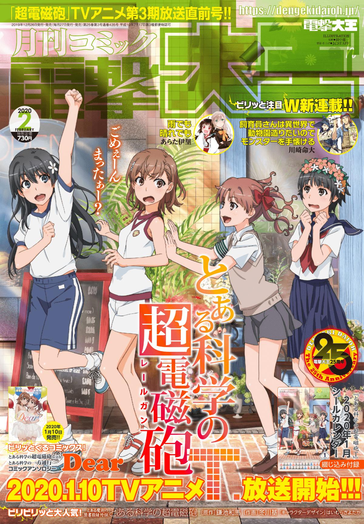 電撃大王2020年2月号は12月26日 木 発売 超電磁砲 tvアニメ第3