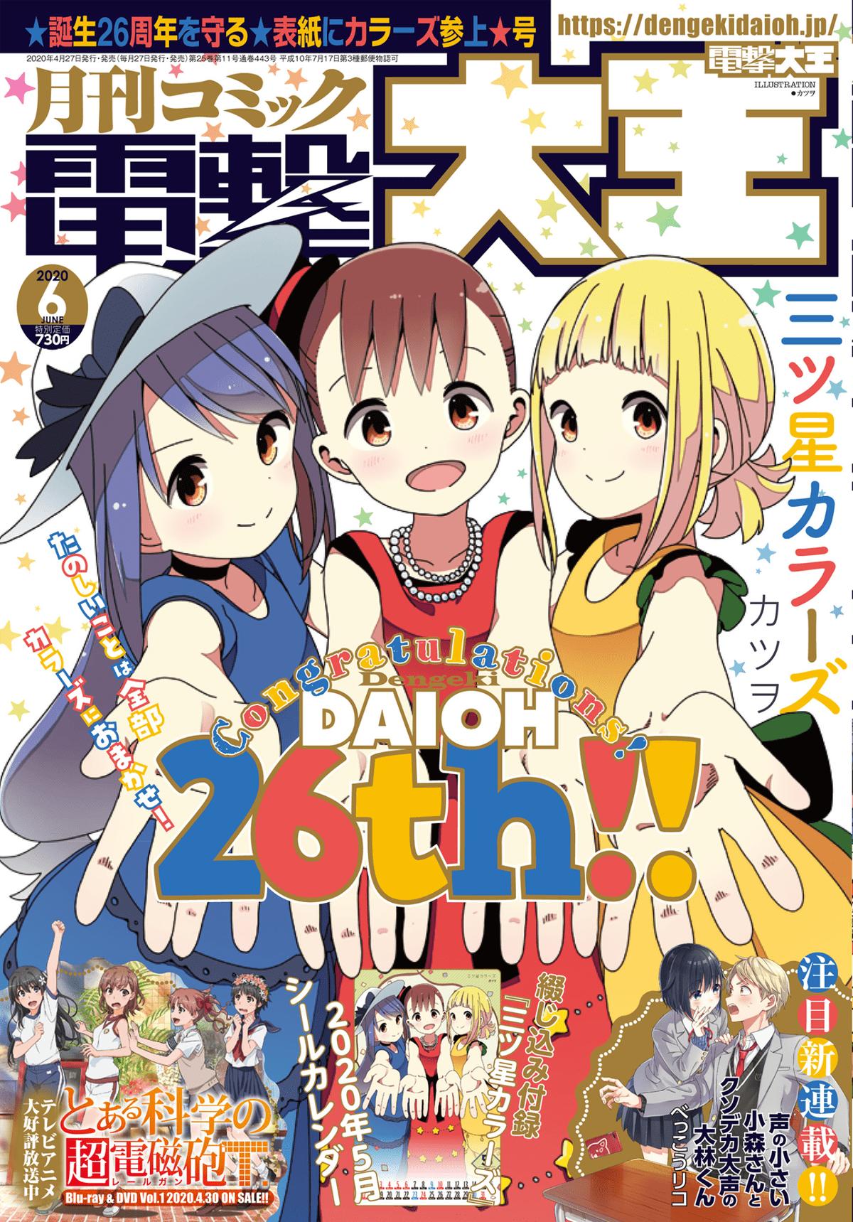 電撃大王2020年6月号は4月27日(月)発売!! ☆誕生26周年を守る☆表紙に ...
