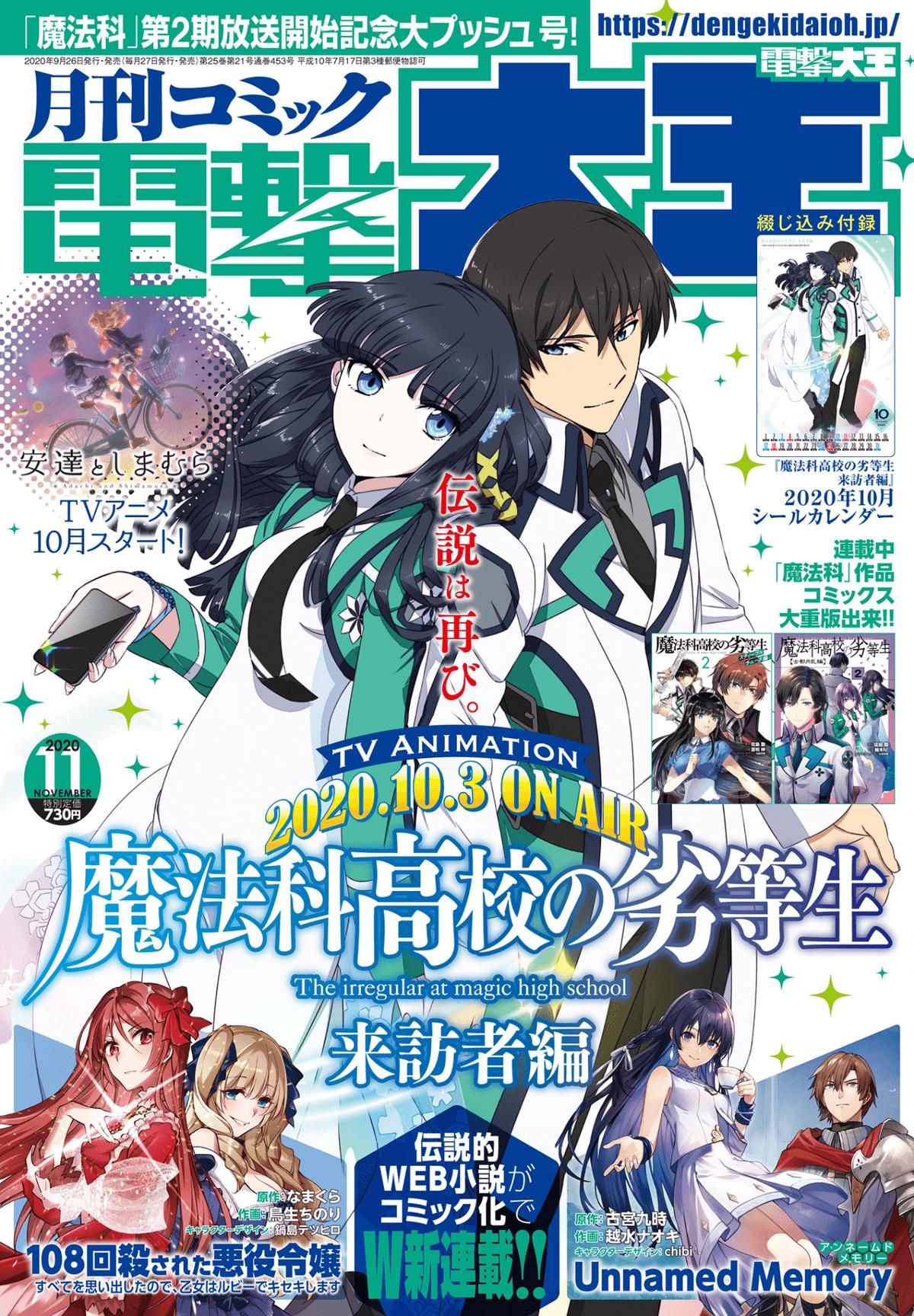 月刊コミック電撃大王公式サイト
