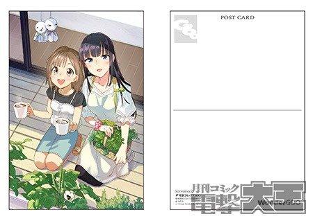 「ワンダーグー」購入特典【ポストカード】
