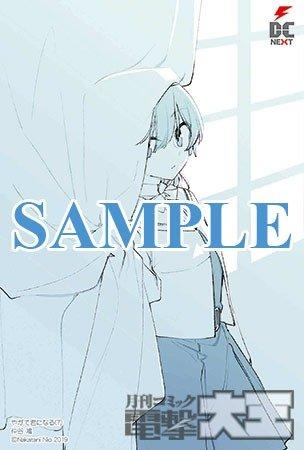 「まんが王」購入特典【イラストカード】