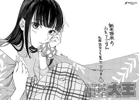 「メロンブックス」購入特典【特製4Pリーフレット】