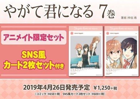 限定セット【SNS風カード2枚付きセット】