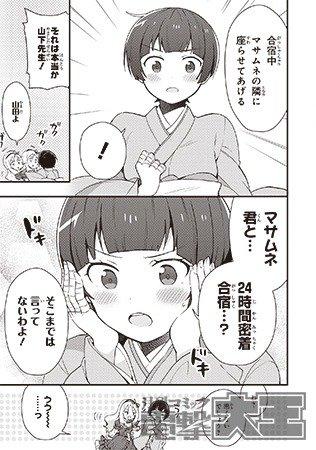 エロマンガ先生 山田エルフ大先生の恋する純真ごはん