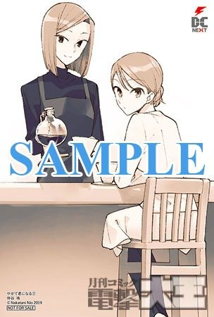 「COMIC ZIN」購入特典【特製イラストカード】