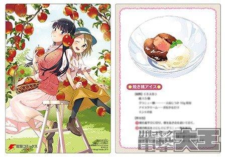 「アニメイト」購入特典【レシピボード】