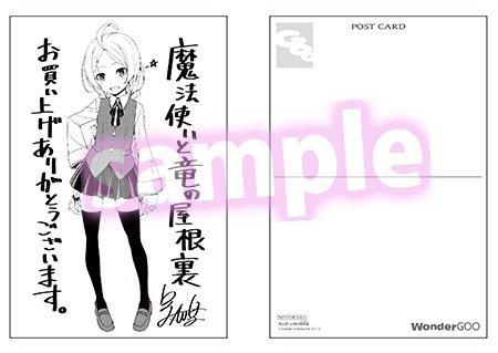 WonderGOO/ポストカード