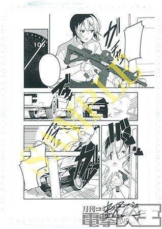 『傭兵ガールのお仕事!』赤澤正之