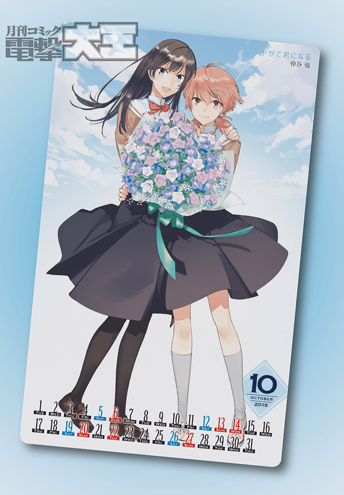 『やがて君になる』2019年10月シールカレンダー