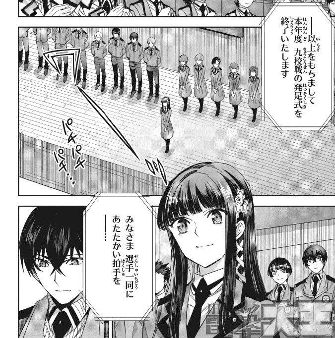 劣等 高校 生 漫画 科 の 魔法